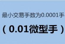提供黄金微型和纳米合约(0.0001手)交易的外汇经纪商