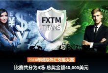 FXTM2018年外汇模拟大赛第三轮开始报名注册